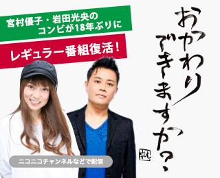 宮村優子・岩田光央のおかわりできますか?